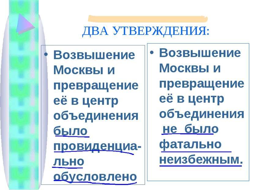 ДВА УТВЕРЖДЕНИЯ: Возвышение Москвы и превращение её в центр объединения было ...
