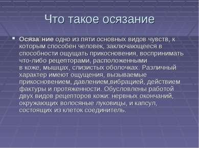 Что такое осязание Осяза ниеодно из пяти основных видов чувств, к которым сп...