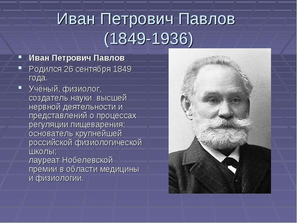 Иван Петрович Павлов (1849-1936) Иван Петрович Павлов Родился 26 сентября 18...