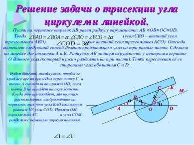 Решение задачи о трисекции угла циркулем и линейкой.