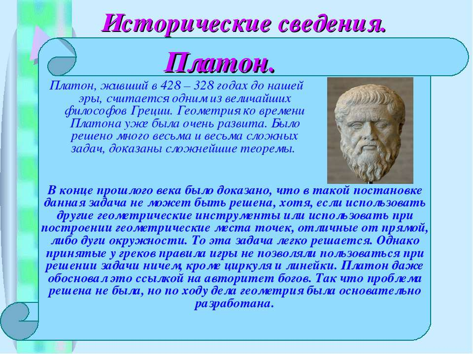 Исторические сведения. Платон, живший в 428 – 328 годах до нашей эры, считает...