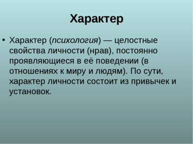 Характер Характер (психология) — целостные свойства личности (нрав), постоянн...