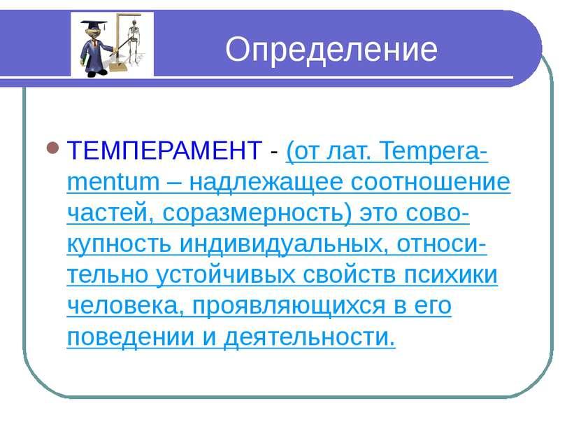 Определение ТЕМПЕРАМЕНТ - (от лат. Tempera-mentum – надлежащее соотношение ча...