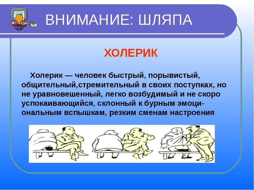 ВНИМАНИЕ: ШЛЯПА ХОЛЕРИК Холерик — человек быстрый, порывистый, общительный,ст...