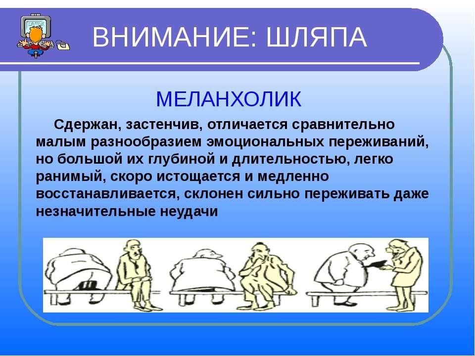 ВНИМАНИЕ: ШЛЯПА МЕЛАНХОЛИК Сдержан, застенчив, отличается сравнительно малым ...