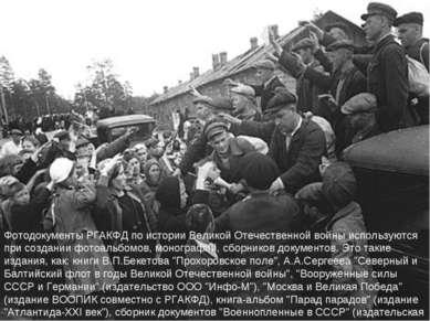 Фотодокументы РГАКФД по истории Великой Отечественной войны используются при ...