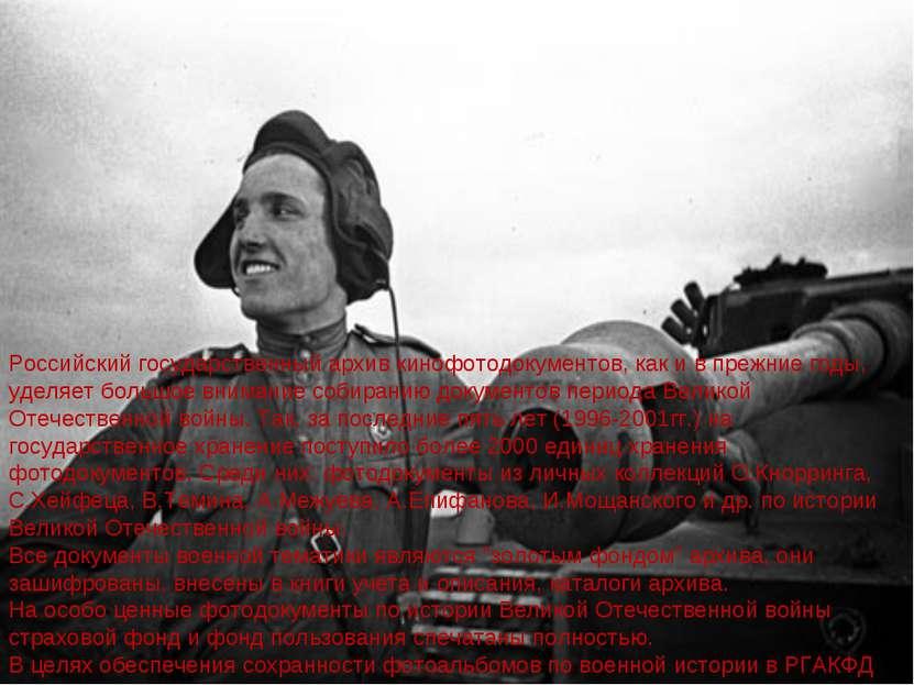Российский государственный архив кинофотодокументов, как и в прежние годы, уд...