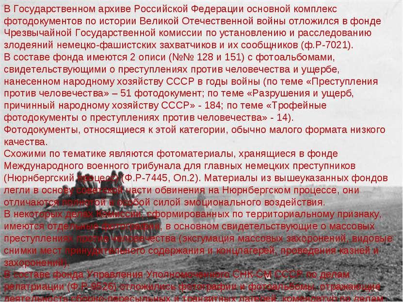 В Государственном архиве Российской Федерации основной комплекс фотодокументо...