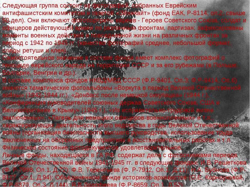 Следующая группа состоит из фотографий, собранных Еврейским антифашистским ко...