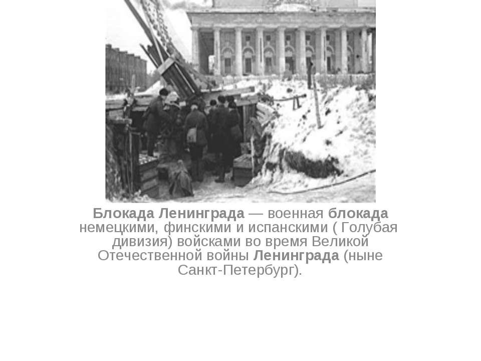 Блокада Ленинграда— военная блокада немецкими, финскими и испанскими ( Голуб...