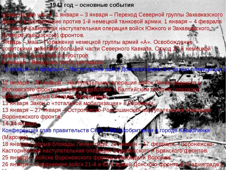 ровки на две части. 1 января – 3 января – Переход Северной группы Закавказско...