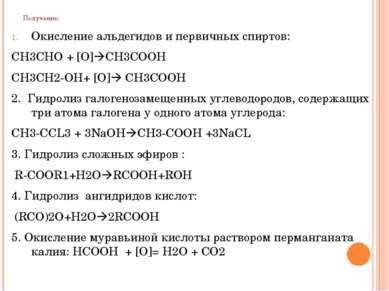 Получение: Окисление альдегидов и первичных спиртов: CH3CHO + [O] CH3COOH CH3...