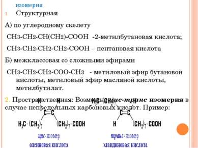 изомерия Структурная А) по углеродному скелету СН3-СН2-СН(СН2)-СООН -2-метилб...