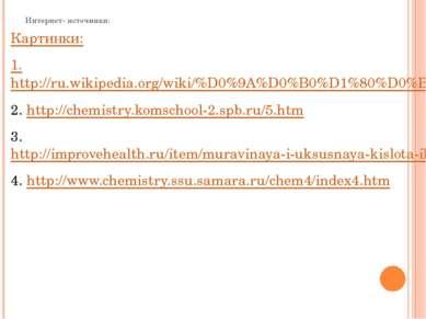 Интернет- источники: Картинки: 1.http://ru.wikipedia.org/wiki/%D0%9A%D0%B0%D1...