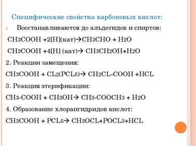 Специфические свойства карбоновых кислот: Восстанавливаются до альдегидов и с...