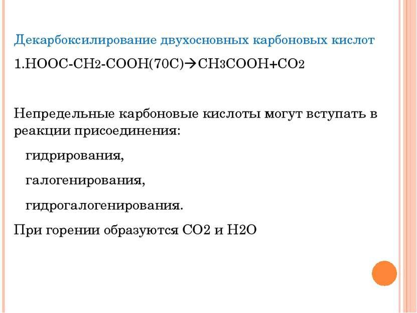 Декарбоксилирование двухосновных карбоновых кислот 1.HOOC-CH2-COOH(70C) CH3CO...
