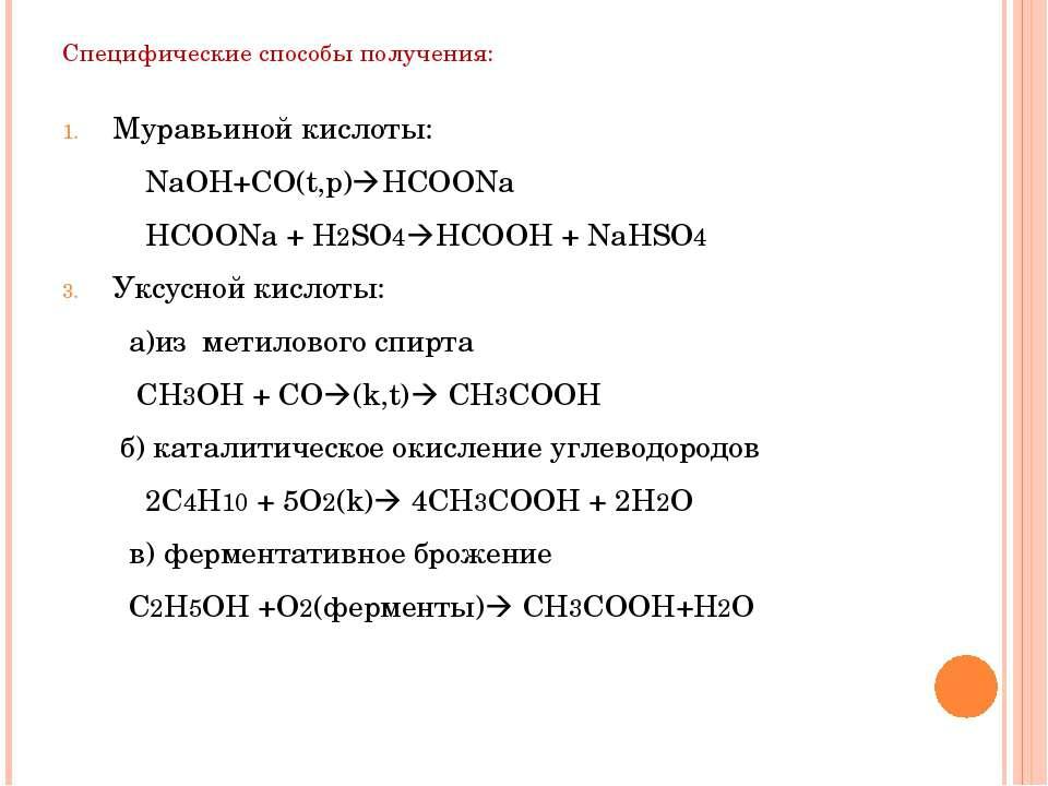 Специфические способы получения: Муравьиной кислоты: NaOH+CO(t,p) HCOONa HCOO...