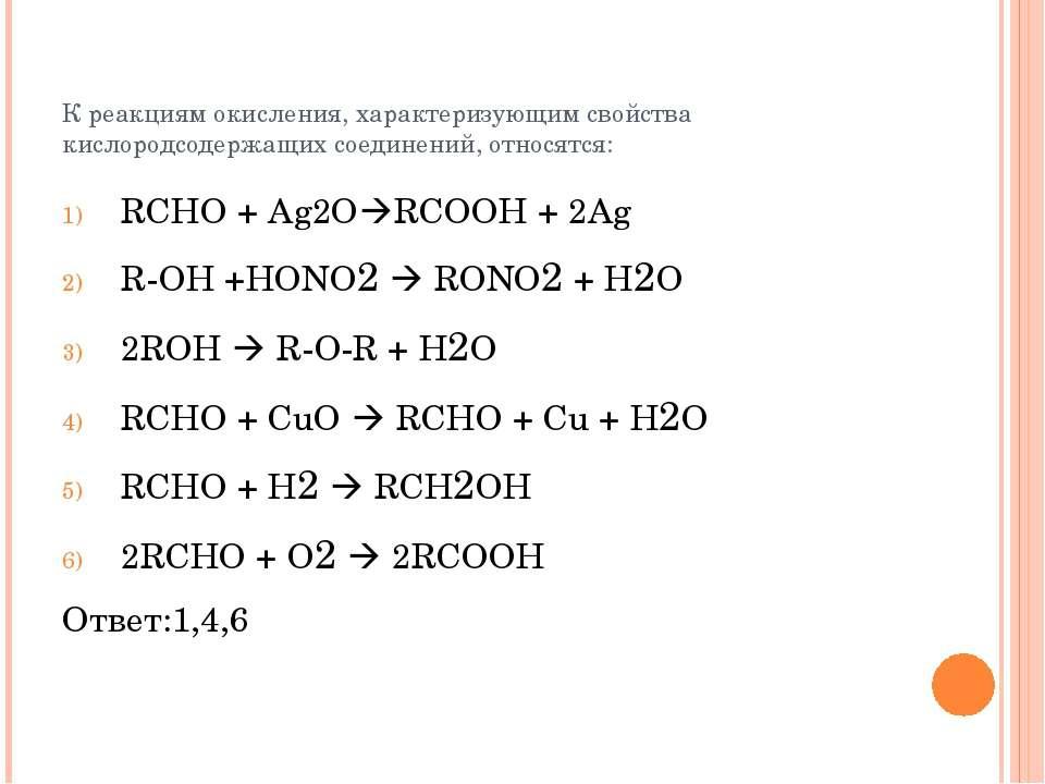 К реакциям окисления, характеризующим свойства кислородсодержащих соединений,...