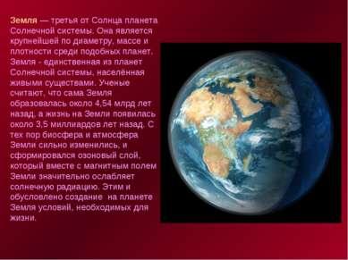 Земля — третья от Солнца планета Солнечной системы. Она является крупнейшей п...