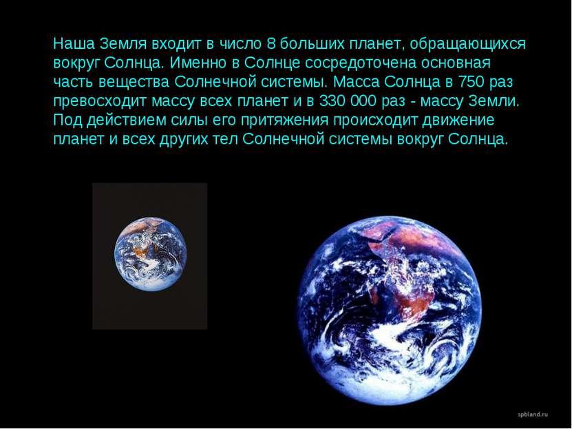 Наша Земля входит в число 8 больших планет, обращающихся вокруг Солнца. Именн...
