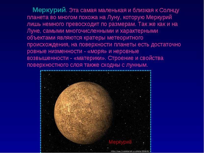 Меркурий. Эта самая маленькая и близкая к Солнцу планета во многом похожа на ...