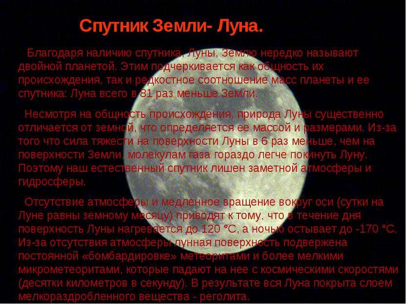 Благодаря наличию спутника, Луны, Землю нередко называют двойной планетой. Эт...