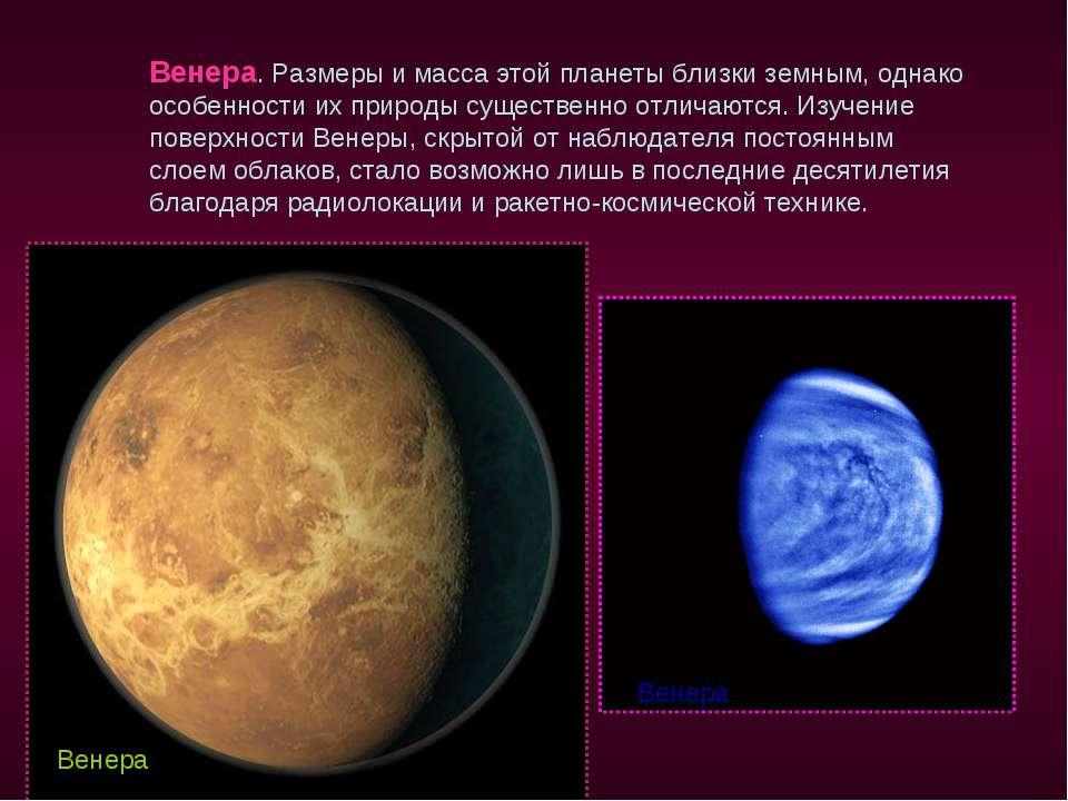 Венера. Размеры и масса этой планеты близки земным, однако особенности их при...