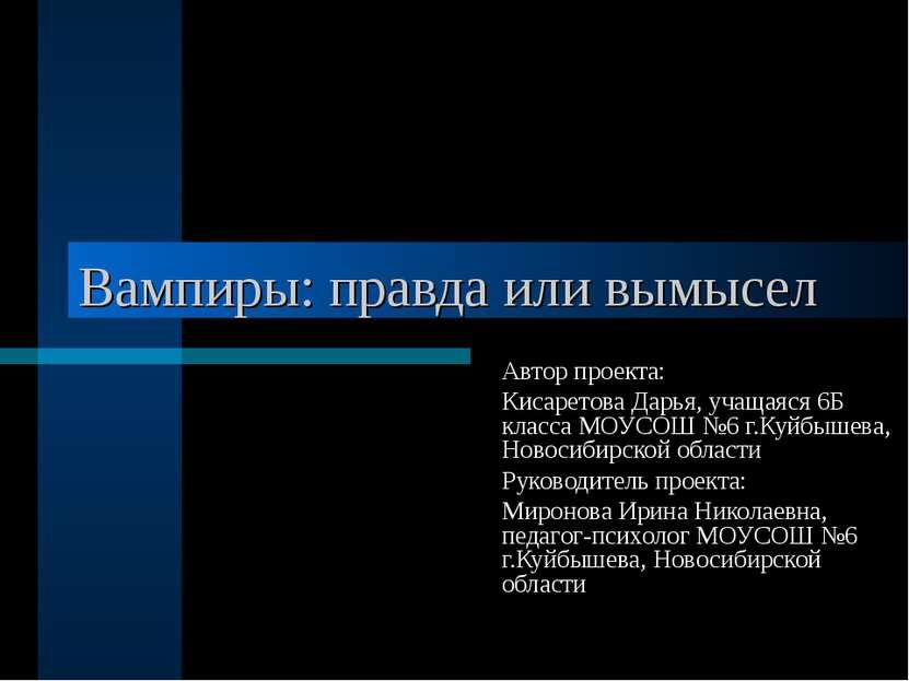 Вампиры: правда или вымысел Автор проекта: Кисаретова Дарья, учащаяся 6Б клас...