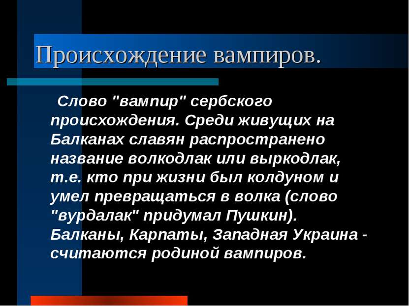 """Происхождение вампиров. Слово """"вампир"""" сербского происхождения. Среди жи..."""