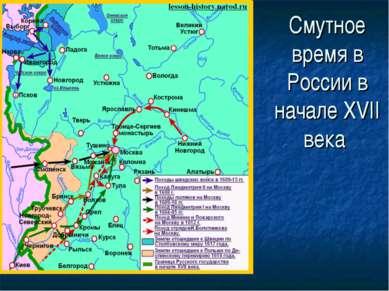 Смутное время в России в начале XVII века