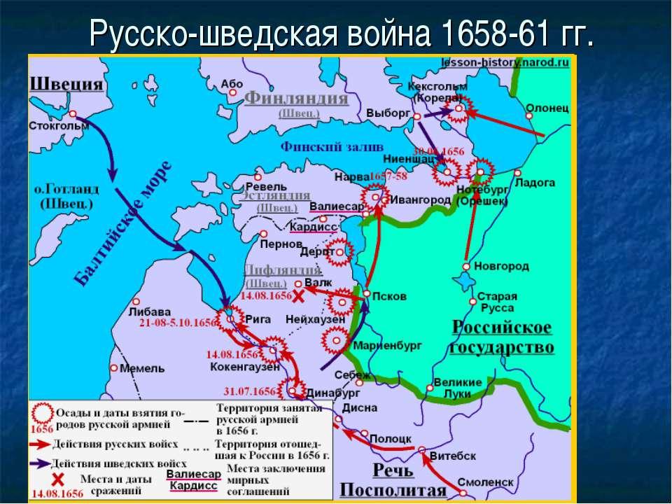 Русско-шведская война 1658-61 гг.