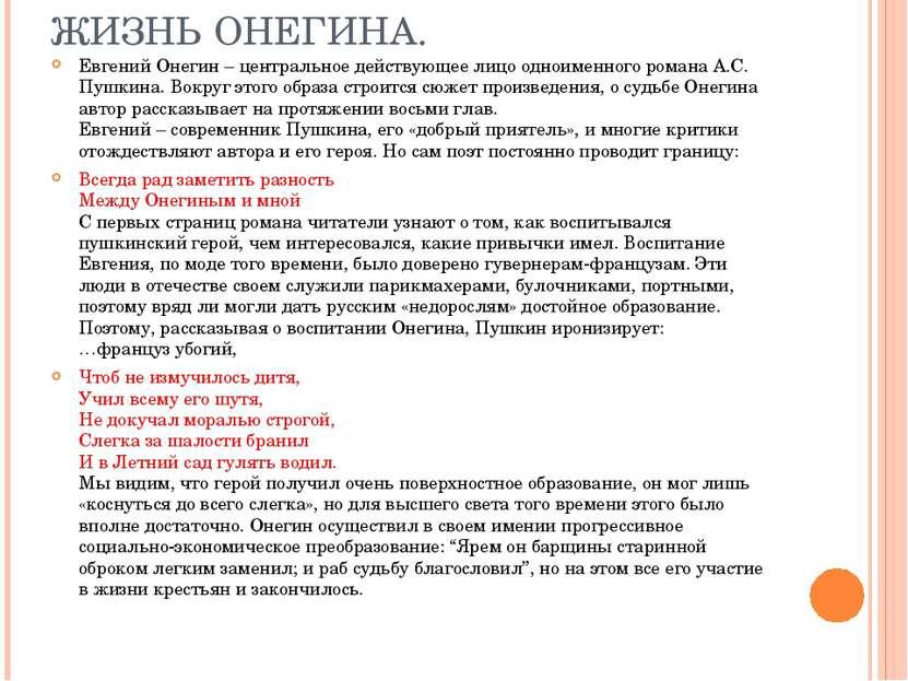 ЖИЗНЬ ОНЕГИНА. Евгений Онегин – центральное действующее лицо одноименного ром...