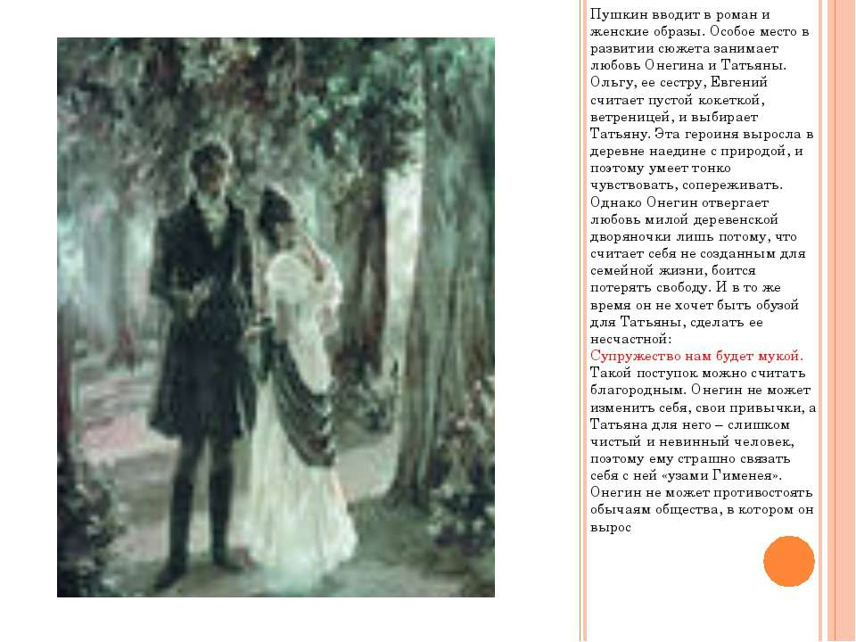 "onegin essay The romantic hero in pechorin, onegin, and the demon through examining the works of lermontov, a hero of our time, and ""the demon,"" as well as pushkin's."
