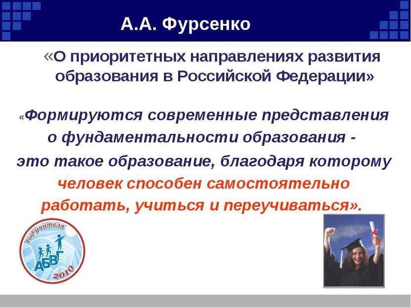 А.А. Фурсенко «О приоритетных направлениях развития образования в Российской ...