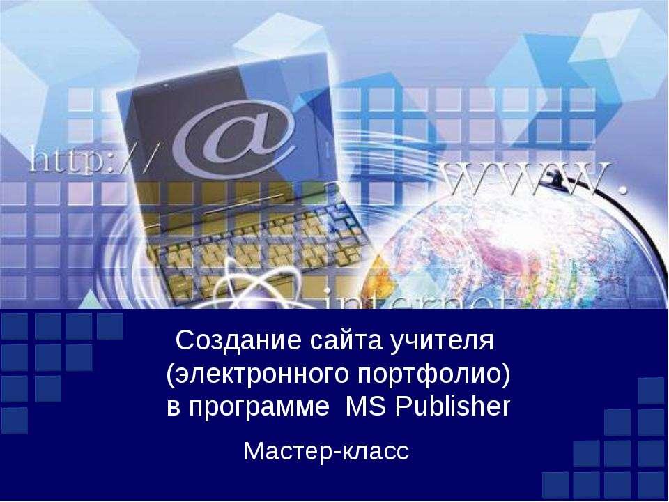 Создание сайта учителя (электронного портфолио) в программе MS Publisher Маст...