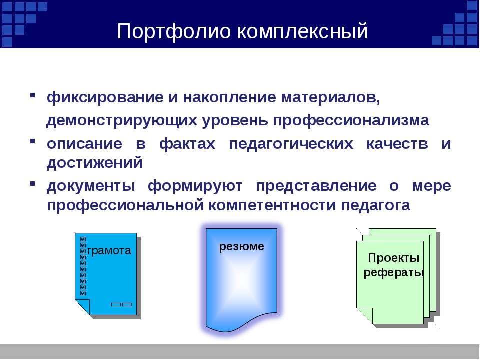 Портфолио комплексный фиксирование и накопление материалов, демонстрирующих у...