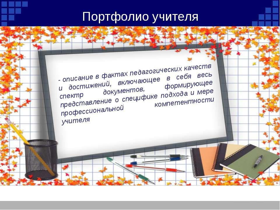 Портфолио учителя - описание в фактах педагогических качеств и достижений, вк...