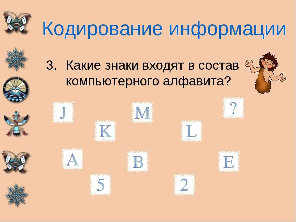 Кодирование информации Какие знаки входят в состав компьютерного алфавита?