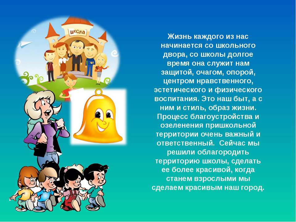 Жизнь каждого из нас начинается со школьного двора, со школы долгое время она...