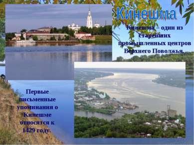 Кинешма – один из старейших промышленных центров Верхнего Поволжья. Первые пи...