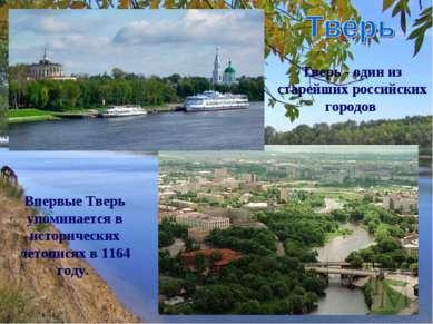 Тверь - один из старейших российских городов Впервые Тверь упоминается в исто...