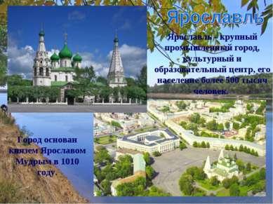 Ярославль - крупный промышленный город, культурный и образовательный центр, е...