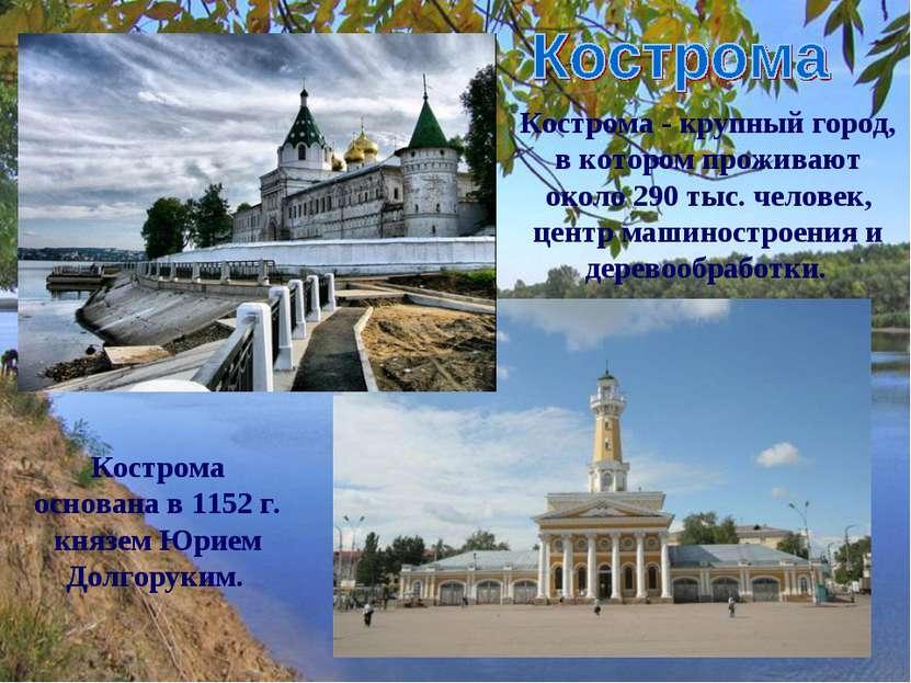 Кострома - крупный город, в котором проживают около 290 тыс. человек, центр м...