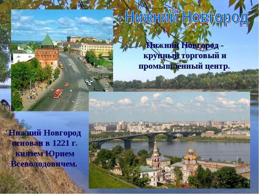 Нижний Новгород - крупный торговый и промышленный центр. Нижний Новгород осно...