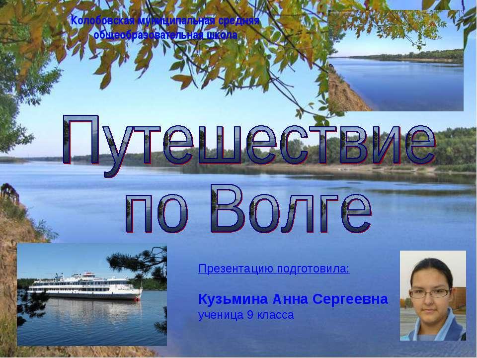 Презентацию подготовила: Кузьмина Анна Сергеевна ученица 9 класса Колобовская...