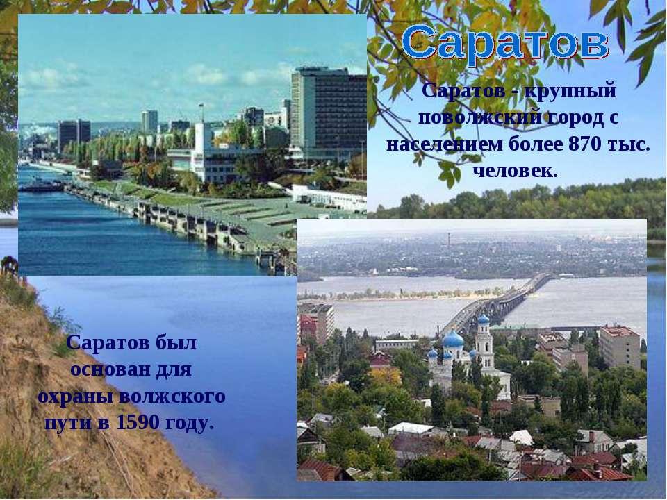 Саратов - крупный поволжский город с населением более 870 тыс. человек. Сарат...