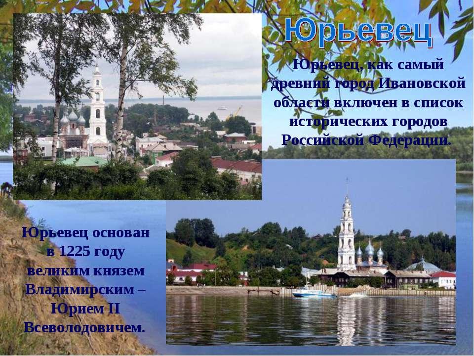 Юрьевец, как самый древний город Ивановской области включен в список историче...