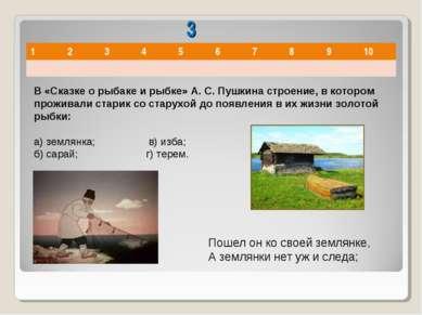 3 В «Сказке о рыбаке и рыбке» А. С. Пушкина строение, в котором проживали ста...