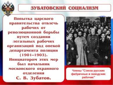 """Члены """"Союза русских фабричных и заводских рабочих"""""""