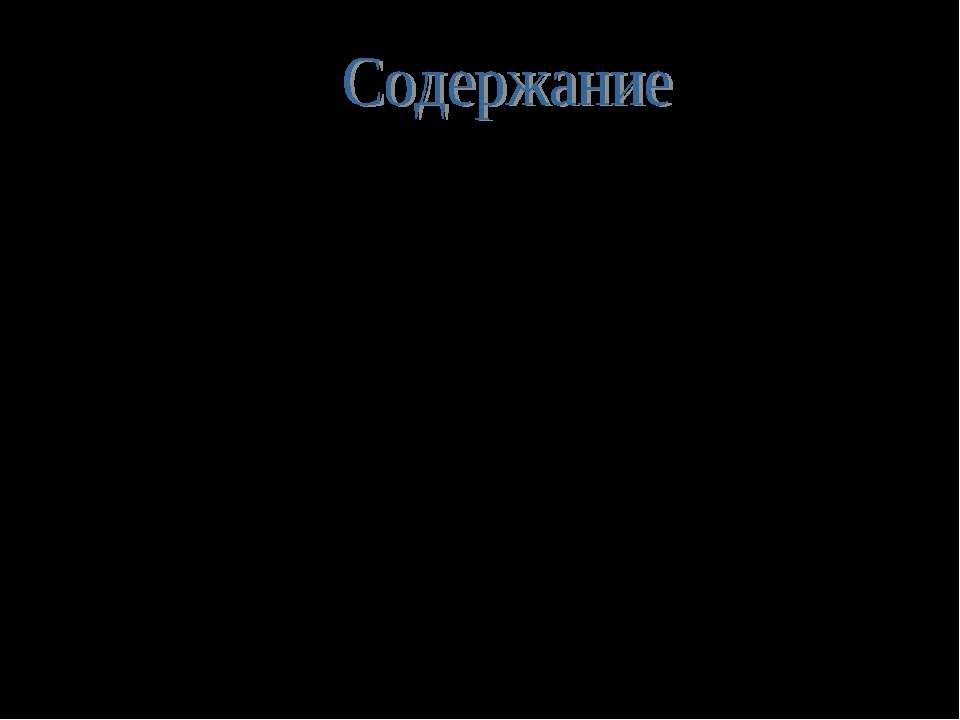 Краткая биография Научная деятельность Изобретения На долгую память Источники...